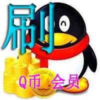 刷Q币软件
